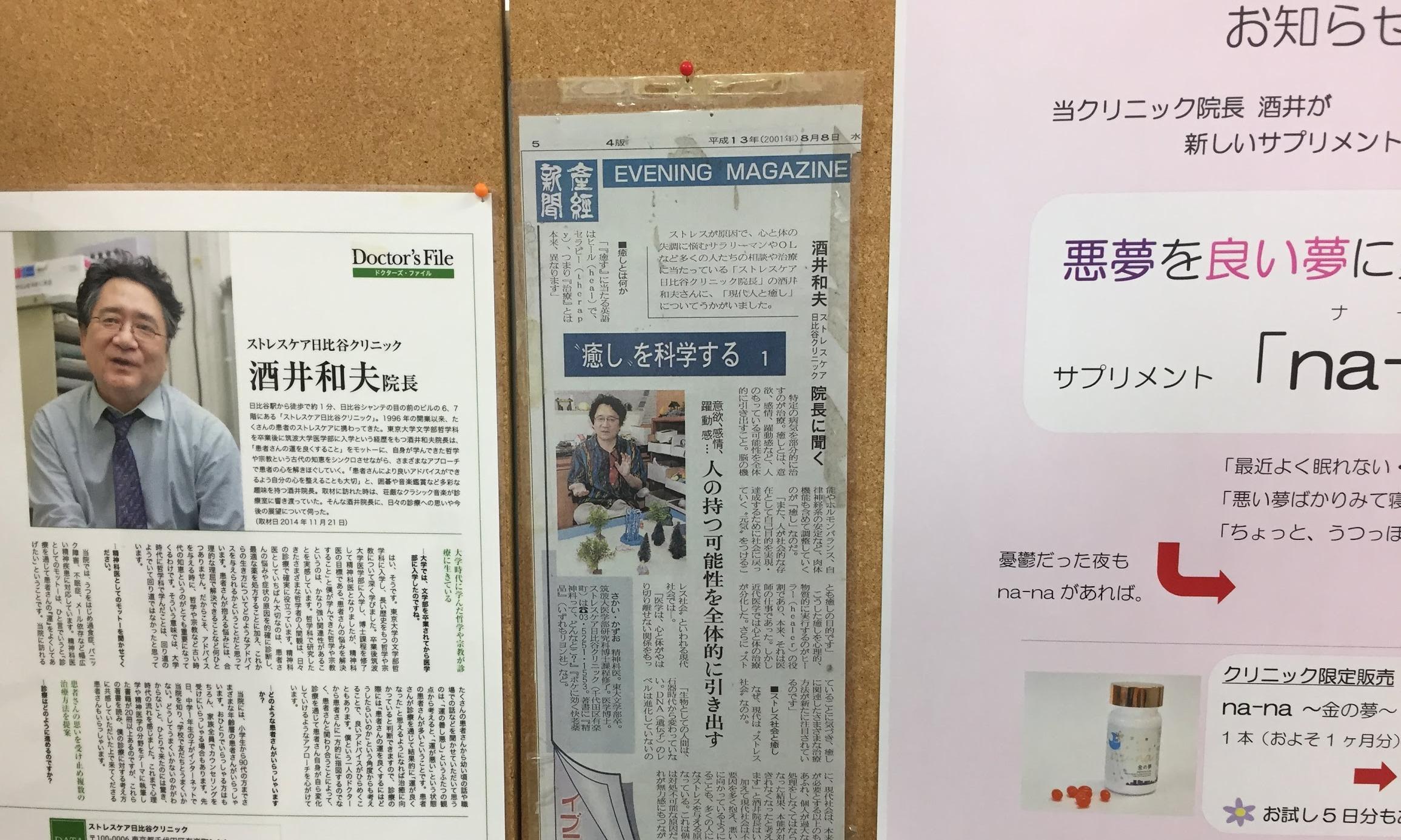 Arztbesuch und Gaumenfreuden am Hibiya-Park   story.one